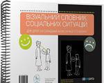 Прес-реліз: Візуальний словник для дітей з аутизмом рекомендований Міністерством освіти. аутизм, аутист, особливими освітніми потребами, словник, інтеграція, design, screenshot, cartoon, graphic, book