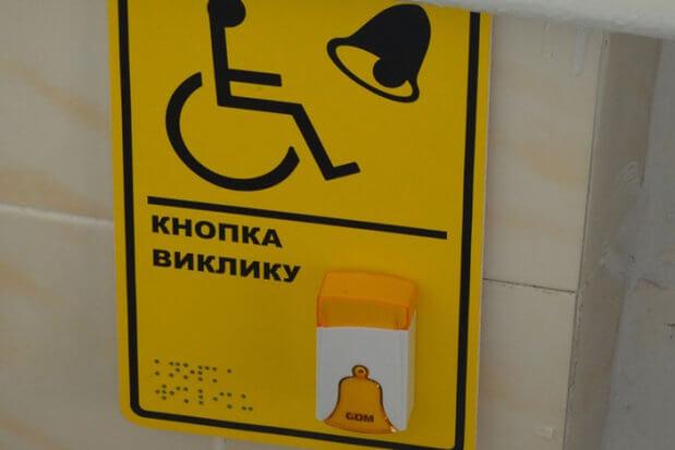 В установах Маріуполя з'являються санітарні кімнати для людей з інвалідністю. мариуполь, инвалид-колясочник, лікарня, санітарна кімната, інвалідність