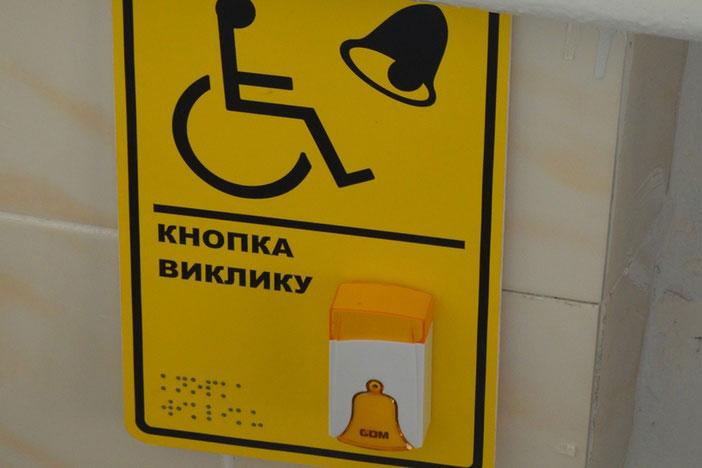 В установах Маріуполя з'являються санітарні кімнати для людей з інвалідністю. мариуполь, инвалид-колясочник, лікарня, санітарна кімната, інвалідність, cartoon, yellow, poster, handwriting. A yellow sign with black text
