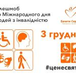 Флешмоб до Міжнародного дня осіб з інвалідністю від ГО «Бачити серцем»