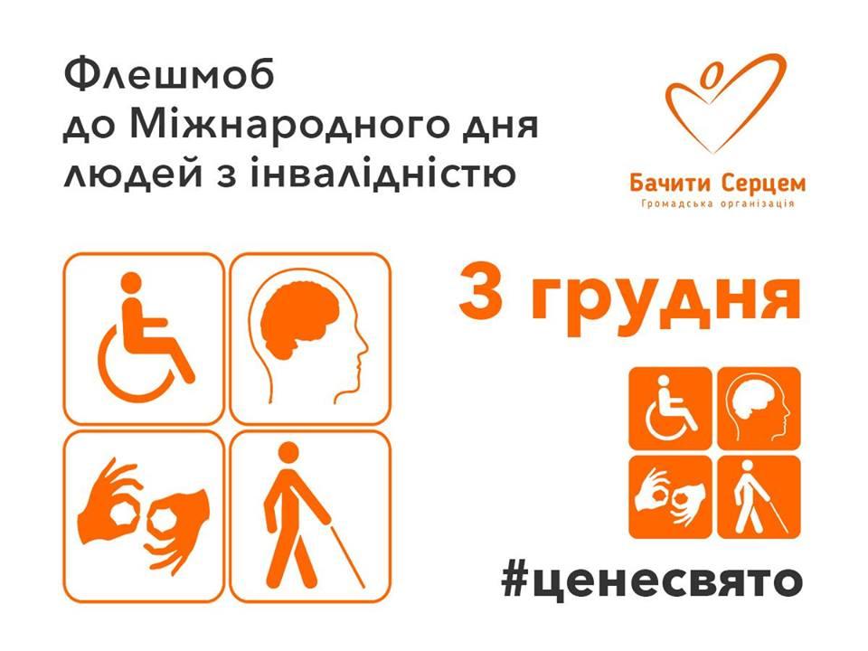 Флешмоб до Міжнародного дня осіб з інвалідністю від ГО «Бачити серцем». #ценесвято, го бачити серцем, флешмоб, інвалідність, інтерактивний урок, design, screenshot, graphic, cartoon, internet, vector. A screenshot of a cell phone