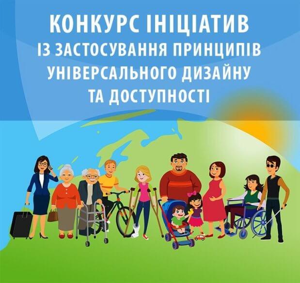 """Конкурс проектів """"Ініціативи із застосування принципів універсального дизайну та доступності"""". доступність, зручність, співробітництво, універсальний дизайн, інвалідність"""