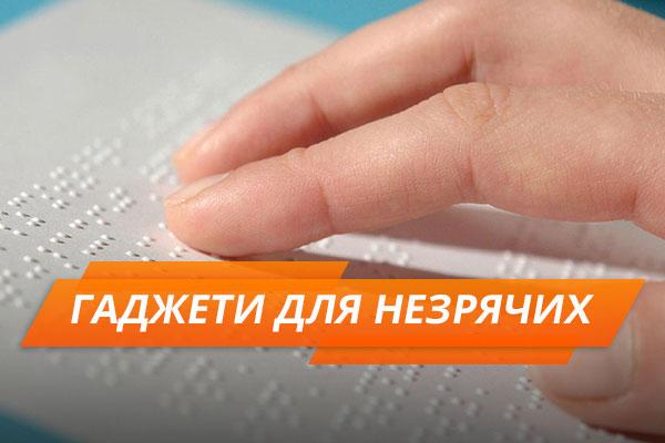 Як змінилося життя незрячих за 200 років: топ-5 геніальних винаходів. валентин гаюї, винахід, гаджет, незрячий, сліпий, nail, hand, businesscard. A hand holding a piece of paper
