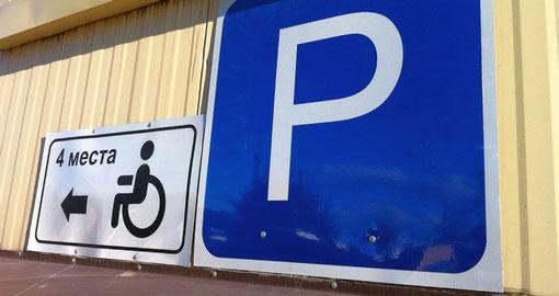 Можно ли не платить штраф за парковку на месте для инвалидов?