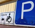 Можно ли не платить штраф за парковку на месте для инвалидов?. автомобіль, водитель, инвалидность, парковка, штраф, sign, outdoor, traffic sign, painted. A close up of a sign