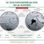 """Відбулася презентація пам'ятної монети """"XV літні Паралімпійські ігри. Ріо-де-Жанейро"""" (ФОТО, ВІДЕО)"""