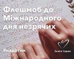 Флешмоб до Дня незрячих від ГО «Бачити серцем». #надотик, незрячий, порушення зору, флешмоб, інтерактивний урок, text, screenshot