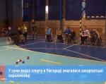 У семи видах спорту в Ужгороді змагалися закарпатські паралімпійці (ВІДЕО). інваспорт, ужгород, змагання, спортсмен, інвалідність, indoor, sport, athletic game, person, sports equipment. A group of people on a court