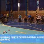 У семи видах спорту в Ужгороді змагалися закарпатські паралімпійці (ВІДЕО)