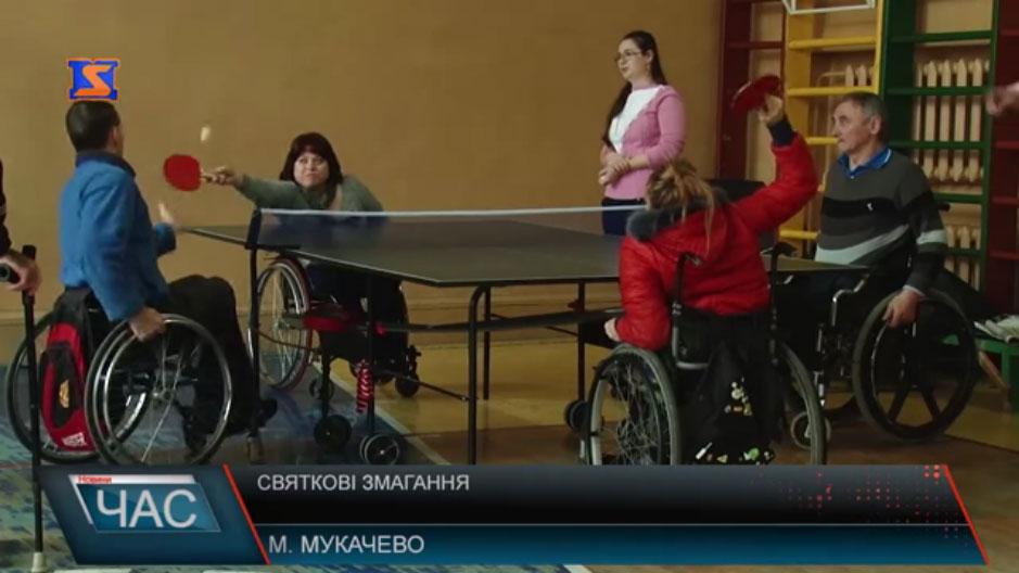 У Мукачеві відбулися всеукраїнські змагання серед людей з інвалідністю (ВІДЕО)