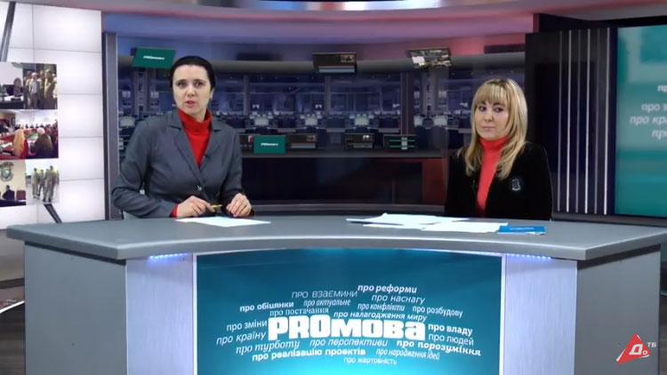 PROмова. Як суспільство ставиться до людей з інвалідністю? (ВІДЕО)