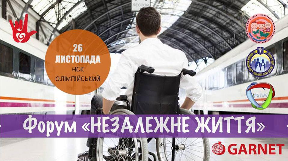 Молодіжний форум «Незалежне життя». київ, недискримінація, форум незалежне життя, інвалідність, інклюзивне суспільство, clothing, person, man, sign. A person holding a sign
