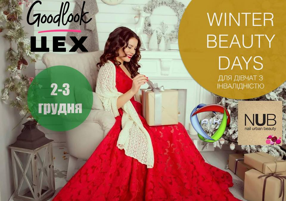 «Winter beauty days»