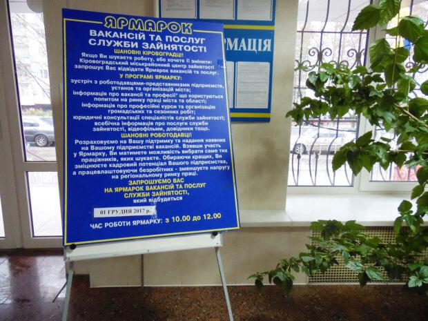 Робота без бар'єрів: у Кропивницькому відбувся ярмарок вакансій для людей з обмеженими можливостями. кропивницький, роботодавець, центр зайнятості, ярмарок вакансій, інвалідність