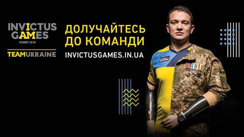 Відкрита реєстрація на участь у відборі в українську збірну на Іграх Інвіктус-2018. ігри нескорених, відбір, збірна, змагання, тестування, person, clothing, screenshot, sports uniform, poster, uniform, man, player, human face. A man wearing a uniform