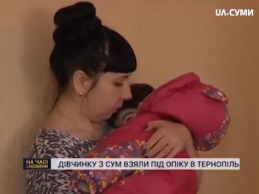 Дівчинку з сумського дитбудинку взяла під опіку тернопільчанка (ВІДЕО)