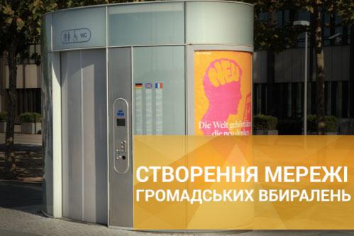 Чернівчани проголосували за облаштування громадських вбиралень. чернівці, вбиральня, облаштування, петиция, туалет, screenshot, design, door. A sign on the side of a building