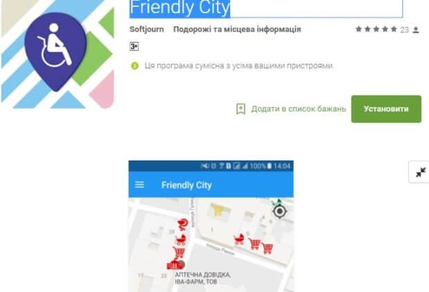 Всі пандуси – в мобільному додатку. Доступність Чернівців тепер на інтерактивній мапі. friendlycity, чернівці, доступність, пандус, інтерактивна карта