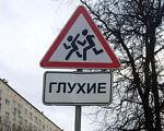 Извините, вас не слышат, или Право, которого нет. кропивницький, автостанция, глухой, инвалид, льготный проезд, tree, outdoor, sign, text, sky, traffic sign, street, signage, street sign, pole. A sign on a pole