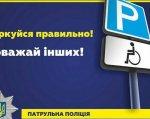 Черкаських водіїв вчили не паркуватися на місцях для людей з інвалідністю. черкаси, водій, паркування, транспортний засіб, інвалідність, screenshot, text, sign, design, graphic. A close up of a sign