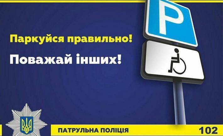Черкаських водіїв вчили не паркуватися на місцях для людей з інвалідністю