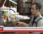 У Маріуполі хлопець з інвалідністю започаткував власну справу (ВІДЕО). handmade, інтернет-магазин, мариуполь, власна справа, інвалідність, person, indoor, book, clothing. A person sitting at a table using a laptop