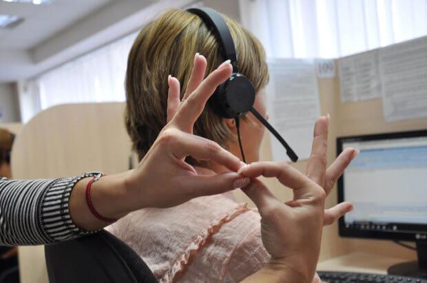 У тестовому режимі Урядовий контактний центр прийматиме звернення до органів виконавчої влади від осіб з порушенням слуху, використовуючи жестову мову. урядовий контактний центр, жестова мова, порушення слуху, скайп-зв'язок, тестовий режим