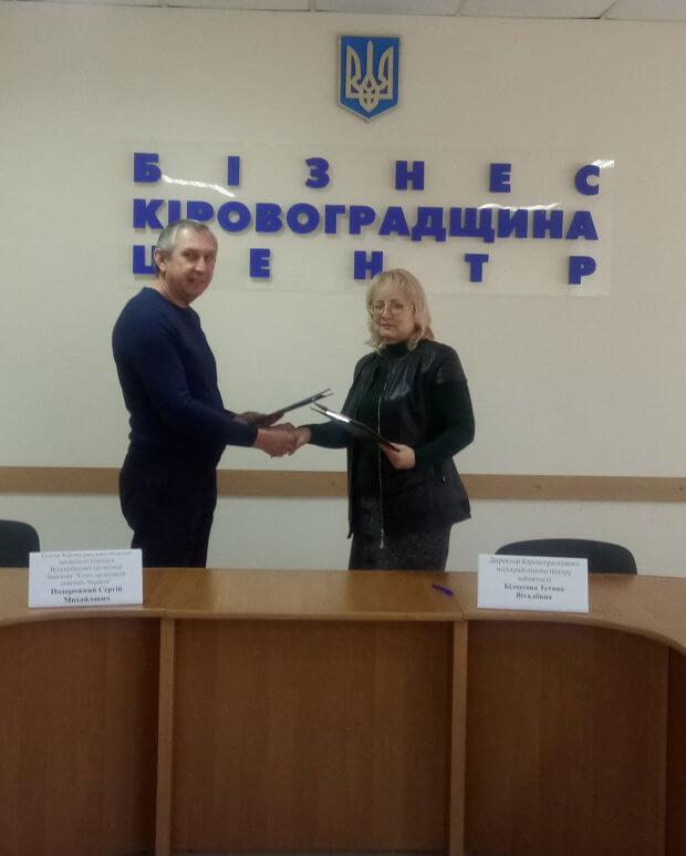 У Кропивницькому уклали угоду щодо сприяння працевлаштуванню осіб з інвалідністю. кропивницький, працевлаштування, угода, центр зайнятості, інвалідність