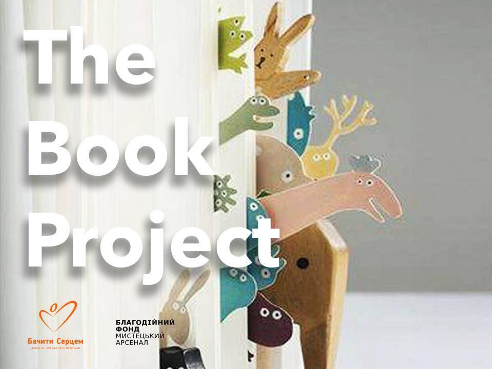 Пізнавальний проект для дітей від ГО «Бачити серцем». #thebookproject, київ, проект, інвалідність, інклюзія, cartoon, design. A close up of a logo
