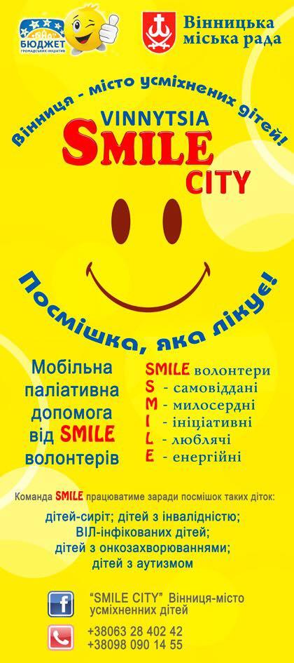 У Вінниці створюється команда SMILE- волонтерів, які допомагатимуть дітям. smile-волонтер, вінниця, захворювання, проект, інтеграція, cartoon, smile, design, smiley, emoticon, screenshot. A close up of food