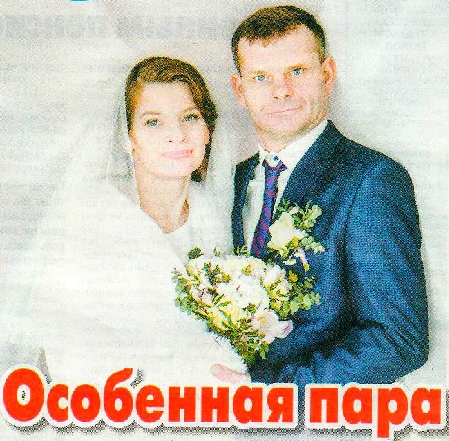 Особенная пара