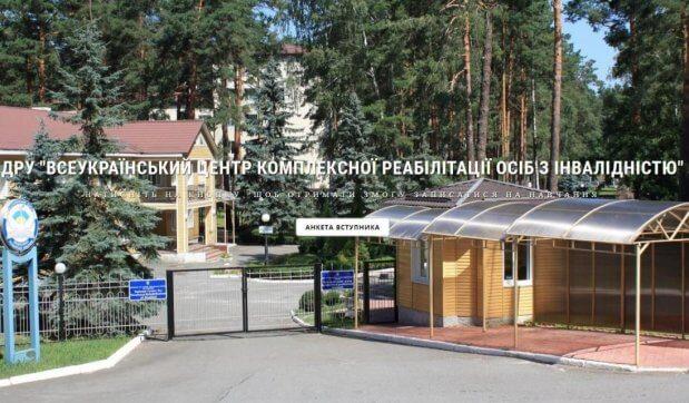 Кременчужани мають можливість пройти курс професійної реабілітації у Всеукраїнському центрі професійної реабілітації осіб з інвалідністю НАВЧАННЯ ПРОФЕСІЯ СВІДОЦТВО СЛУХАЧ ІНВАЛІДНІСТЬ