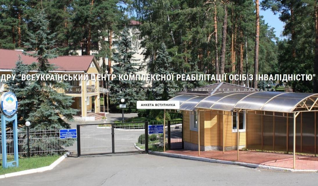 Кременчужани мають можливість пройти курс професійної реабілітації у Всеукраїнському центрі професійної реабілітації осіб з інвалідністю