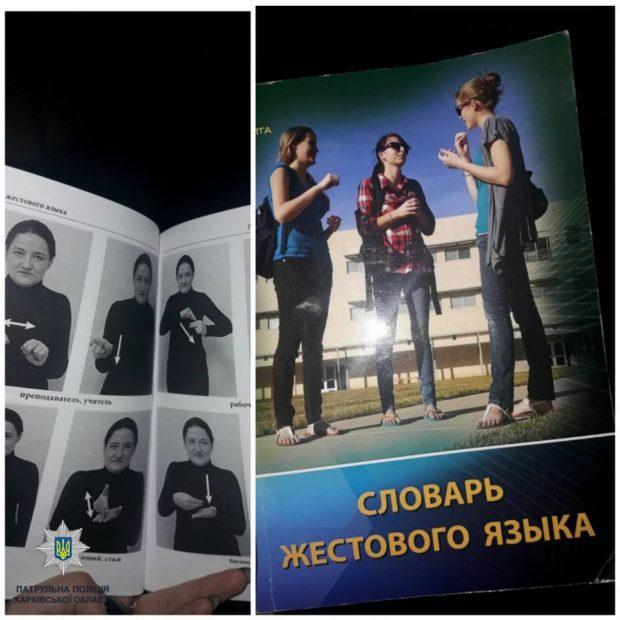 Патрульных полицейских Харькова учат общаться жестами. харьков, занятие, нарушение слуха, патрульный полицейский, язык жестов