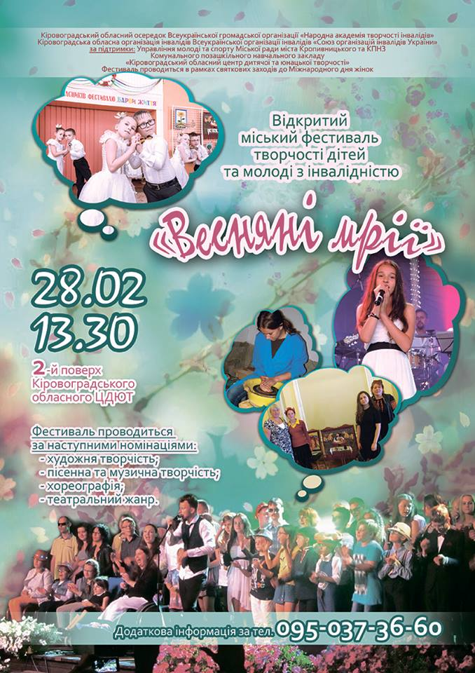 У Кропивницькому відбудеться фестиваль творчості для дітей та молоді з інвалідністю