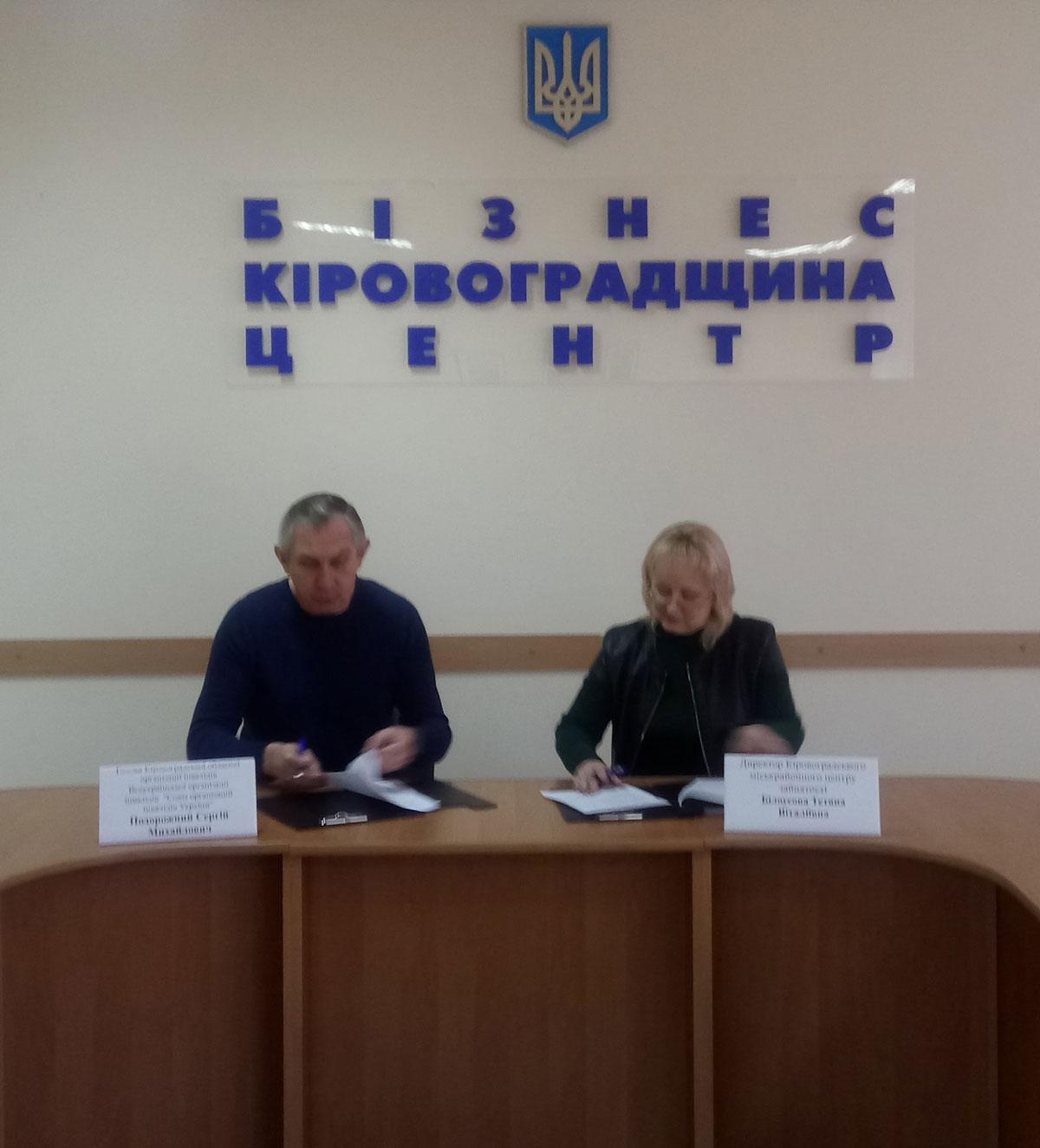 У Кропивницькому уклали угоду щодо сприяння працевлаштуванню осіб з інвалідністю
