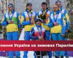 Як Україна тріумфувала на зимових Паралімпіадах: неймовірна історія успіху. паралімпійські ігри, змагання, паралимпиец, спортсмен, інвалід, person, outdoor, tree, smile, clothing, cycling. A group of people posing for the camera