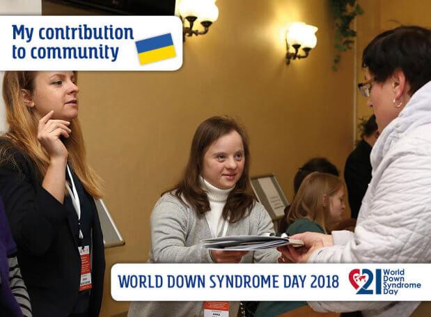 «Мій внесок у спільноту» – ініціатива до дня осіб із Синдромом Дауна. edsa, спільнота, внесок, синдром дауна, інформаційна кампанія