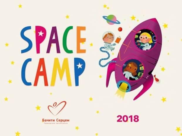 """Проект """"Space camp"""" – простір для всіх, запрошує до партнерства. оголошення, партнер, проект space camp, табір, інвалідність"""