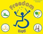 У Житомирі розпочав свою діяльність клуб «FREEDOM». житомир, клуб freedom, спорт, туризм, інвалідність, cartoon, design, illustration, internet, abstract, graphic, vector graphics. A drawing of a face