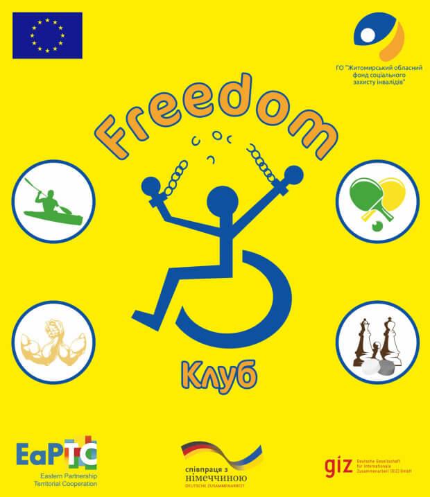 У Житомирі розпочав свою діяльність клуб «FREEDOM». житомир, клуб freedom, спорт, туризм, інвалідність
