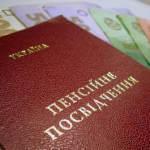 Як призначається пенсія по інвалідності