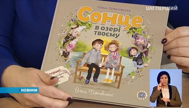 Діти можуть дізнатися про аутизм з художньої літератури (ВІДЕО)