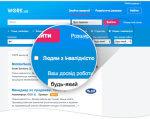 Тепер люди з інвалідністю можуть простіше знаходити роботу. work.ua, додатковий функціонал, кандидат, роботодавець, інвалідність, screenshot, abstract, internet, template, graphic. A screenshot of a cell phone