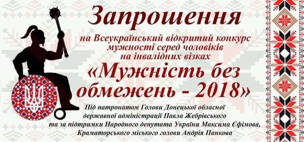 В Краматорске состоится Всеукраинский открытый конкурс среди мужчин на инвалидных колясках «Мужество без ограничений – 2018» КРАМАТОРСЬК МУЖЕСТВО БЕЗ ОГРАНИЧЕНИЙ – 2018 ИНВАЛИДНАЯ КОЛЯСКА ИНВАЛИДНОСТЬ СОРЕВНОВАНИЕ