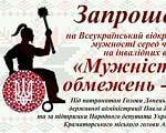 В Краматорске состоится Всеукраинский открытый конкурс среди мужчин на инвалидных колясках «Мужество без ограничений – 2018». краматорськ, мужество без ограничений – 2018, инвалидная коляска, инвалидность, соревнование, text, screenshot, poster, typography, font, graphic, design. A close up of text on a white background