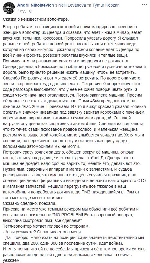 """""""Цветы продаю и книги. Деньги коплю, потом все покупаю и везу вам на передовую"""", – волонтер-инвалид из Днепра помогает украинским воинам. айдар, волонтер, инвалид, помощь, фронт"""