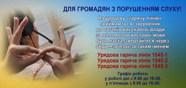 Урядовий контактний центр приймає звернення від осіб з порушенням слуху, використовуючи жестову мову. жестова мова, звернення, порушення слуху, урядова гаряча лінія, інвалідність