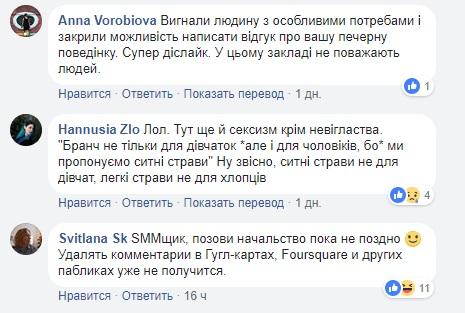 Реклама салату замість вибачень: у Києві дівчину з інвалідністю вигнали з кафе. stories cafe, київ, кафе, інвалідність, інцидент