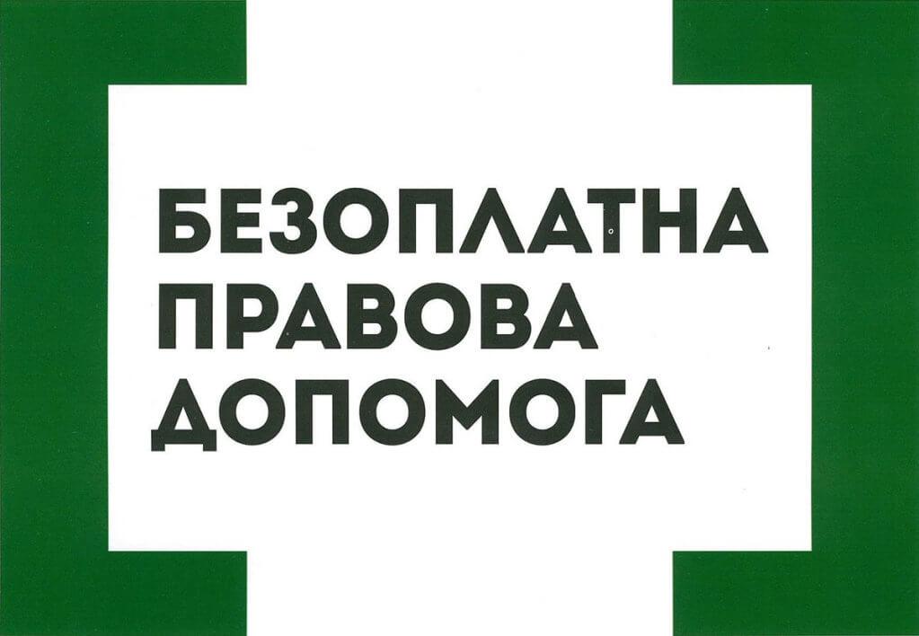 Аліменти на повнолітню дитину з інвалідністю. аліменти, дитина, матеріальна допомога, непрацездатний, інвалідність, design, screenshot, sign, text, graphic, typography, green, font. A white sign with black text